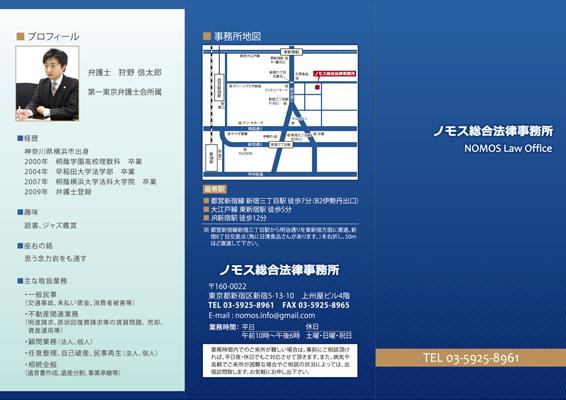総合法律事務のパンフレットデザイン(表)