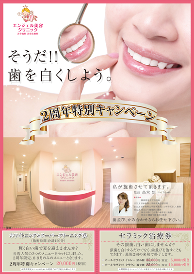 美容歯科クリニックのチラシデザイン(表)