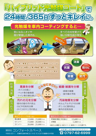 自動車のシート洗浄と光触媒コートサービスに関するチラシ(裏)