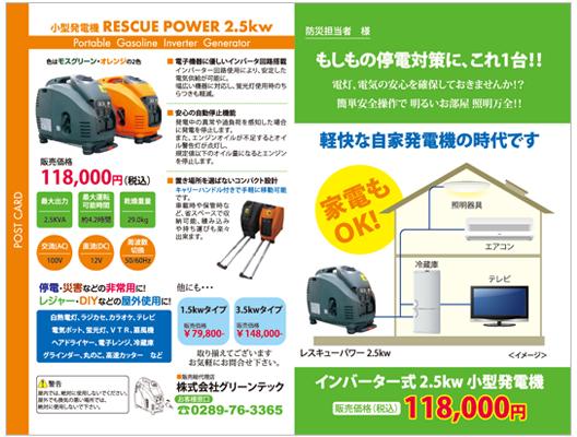 自家用小型発電機の圧着はがきデザイン(中面)