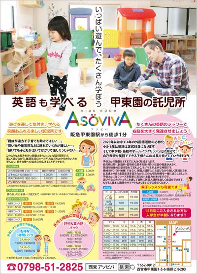 英語も学べる託児所のチラシデザイン