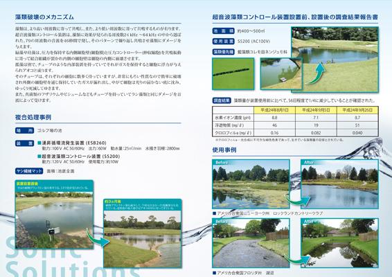 超音波藻類コントロール装置のパンフレットデザイン(裏)