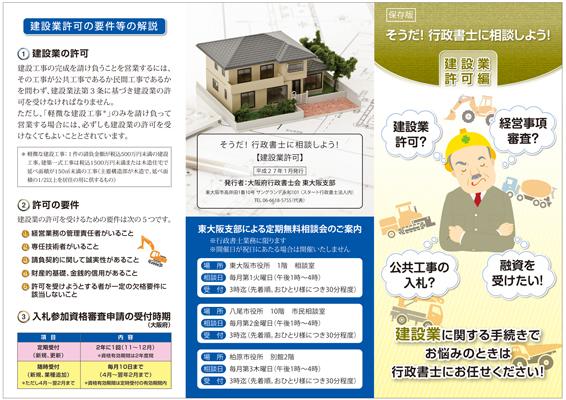 行政書士のパンフレットデザイン-建設業許可-(表)