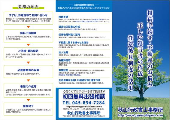 行政書士事務所のリーフレットデザイン(表)