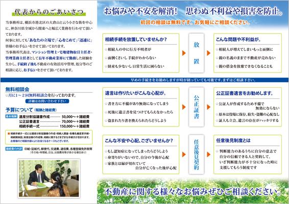 行政書士事務所のリーフレットデザイン(裏)