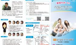 行政書士法人総合法務事務所のパンフレットデザイン(表)