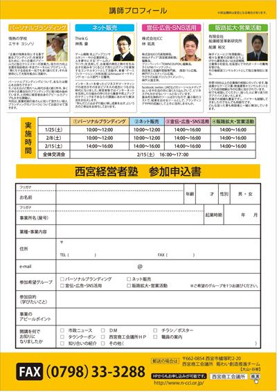 西宮経営者セミナーのチラシデザイン(裏)