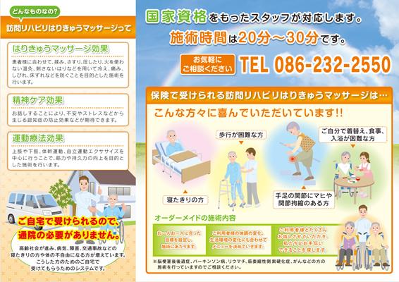訪問リハビリ・在宅医療ケアのパンフレットデザイン(裏)