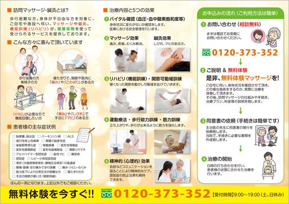 訪問リハビリマッサージ・鍼灸の案内リーフレット
