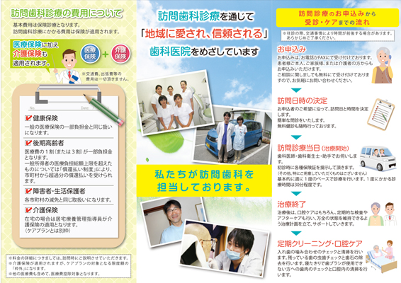 訪問歯科のパンフレットデザイン(裏)