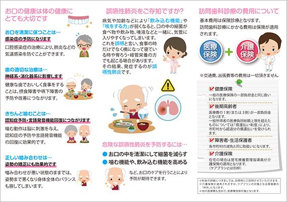 訪問歯科診療のパンフレットデザイン