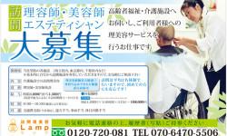 訪問理容師・美容師・エステティシャンの求人チラシ(表)