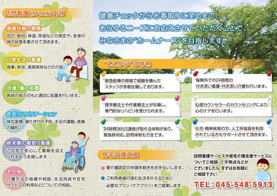 看護・リハビリ事業所のパンフレットデザイン(裏)