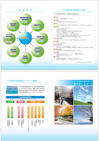 資産活用に関するパンフレットデザイン