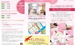 足踏み加圧専門店のリーフレットデザイン(表)