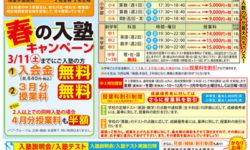 進学塾の新年度生徒募集チラシ(表)