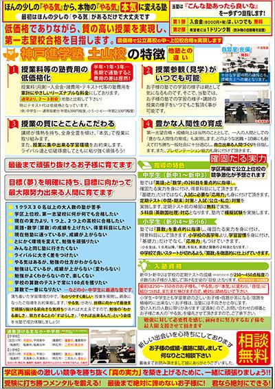 進学塾の新年度生徒募集チラシ(裏)