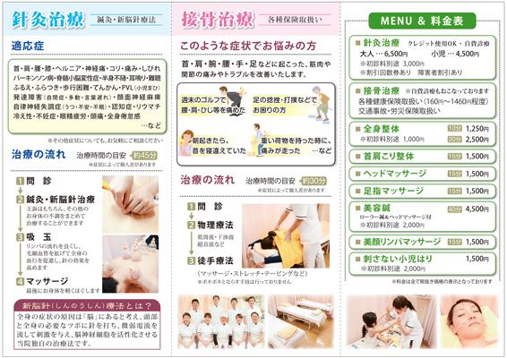 鍼灸接骨院のパンフレットデザイン(裏)