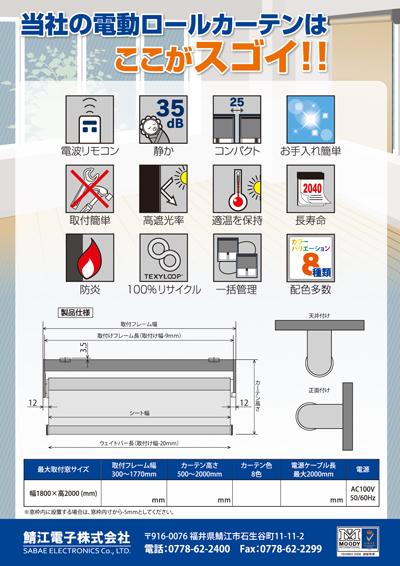 電動ロールカーテンのチラシデザイン(裏)