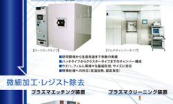電子部品製造プロセス装置の案内チラシデザイン(表)
