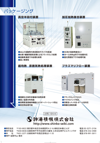 電子部品製造プロセス装置の案内チラシデザイン(裏)