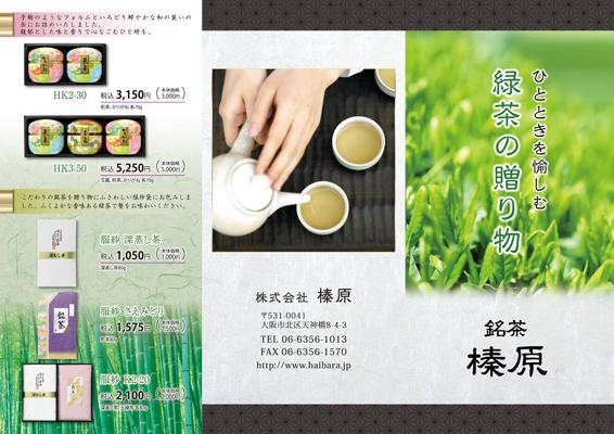 静岡銘茶の緑茶に関する商品案内リーフレット