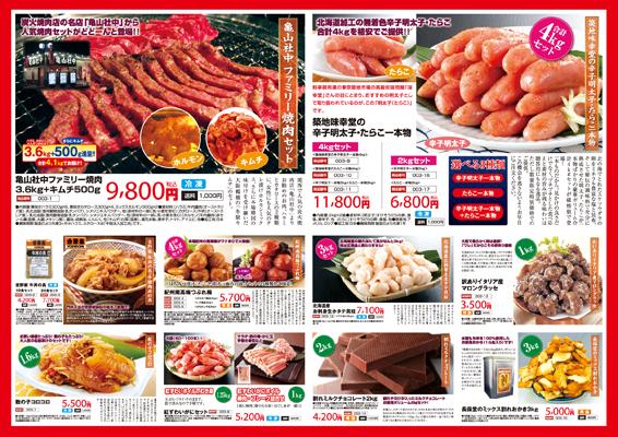 食品・日用品の通信販売チラシ(表)