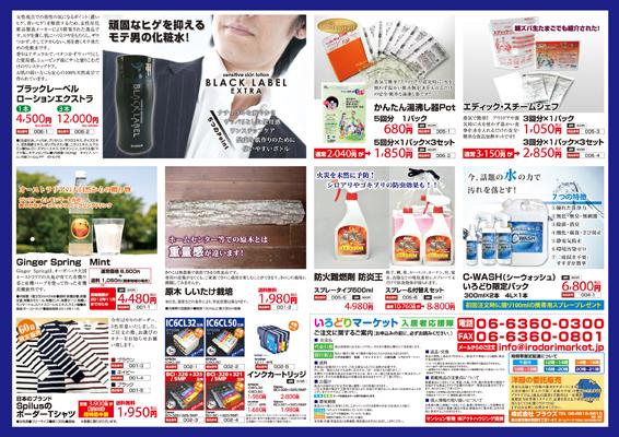 食品・日用品の通信販売チラシ(裏)