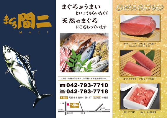 魚屋さんのリーフレットデザイン(表面)