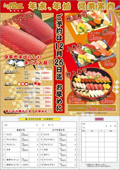 鮮魚店の年末年始営業案内を兼ねた御注文用チラシ