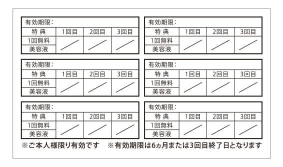 まつ毛カールのポイントカード(表)