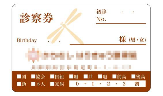 はりきゅう整骨院の診察券(表)