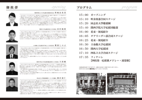大学の文化祭パンフレット