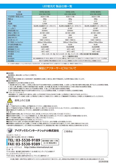 LED蛍光灯販売促進チラシデザイン(裏)
