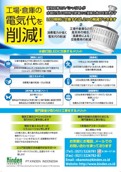 LED照明の取り付け工事に関するチラシ