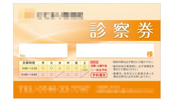整骨院の診察券デザイン(表)