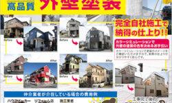 外壁塗装・雨漏り屋根工事の集客チラシ(表)