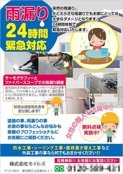 外壁塗装・雨漏り屋根工事の集客チラシ(裏)