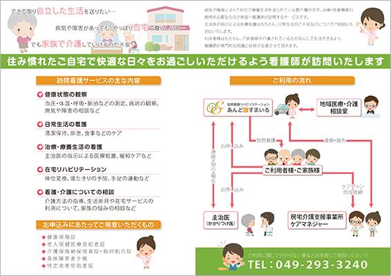 訪問看護リハビリステーションのパンフレット