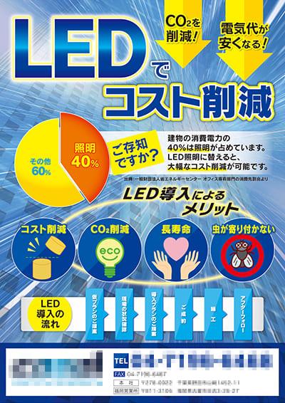 LED照明が大幅なコスト削減に繋がることをPRした販促チラシ