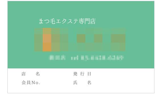 まつ毛エクステ専門店のポイントカード(表)