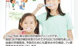 リピーターに繋げる歯科クリニックの定期健診用DMハガキ