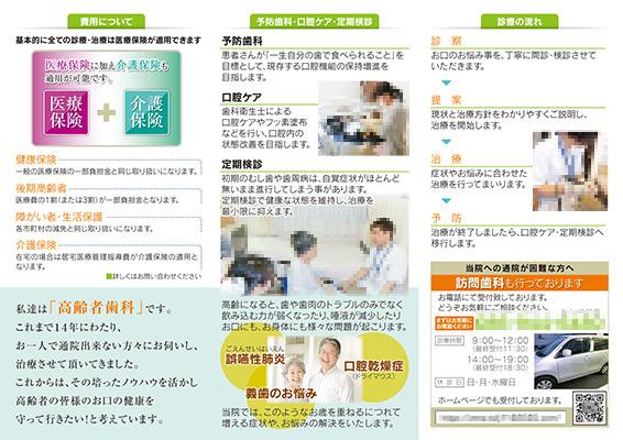 高齢者歯科・訪問歯科のサービス案内用三つ折りリーフレット