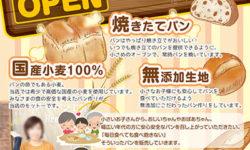 パン屋さんの新規OPENチラシ