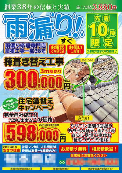 外壁塗装・雨漏り屋根葺き替え工事のチラシ