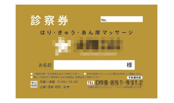 はりきゅう治療院の診察券(表)