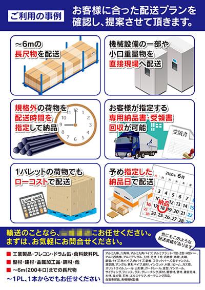 規格外荷物の運送・配送サービスの集客チラシ