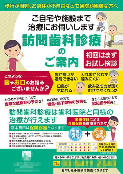 訪問歯科の訪問診療・無料検診申込みチラシ