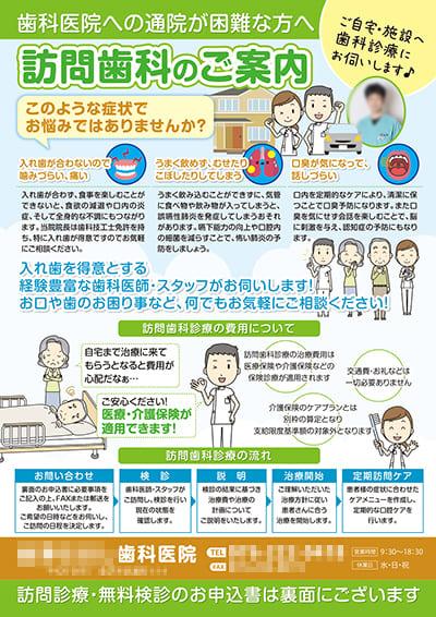訪問歯科の訪問診療申込書付チラシ(表)