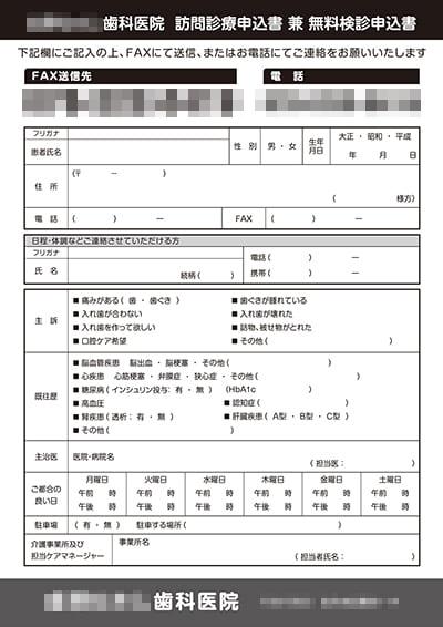 訪問歯科の訪問診療申込書付チラシ(裏)